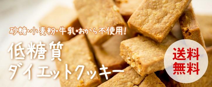 低糖質ダイエットクッキー
