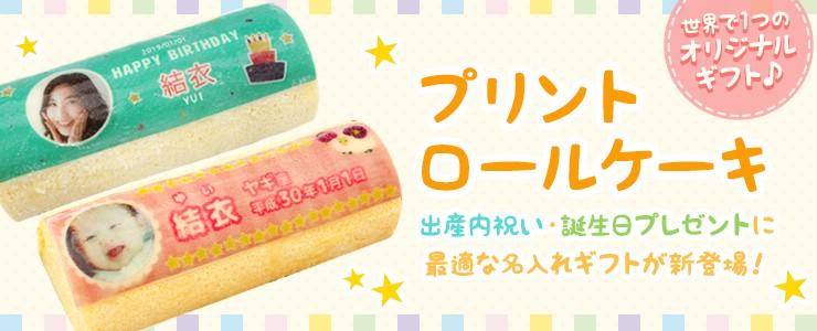 プリントロールケーキ