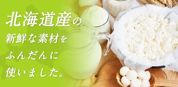 北海道産の新鮮な素材