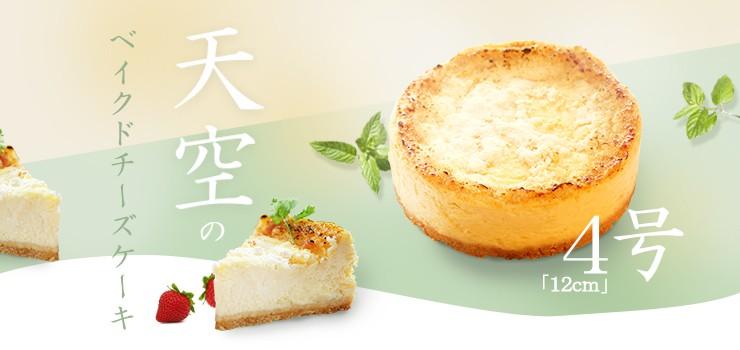天空のベイクドチーズケーキ4号