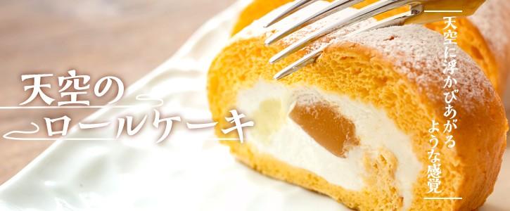 天空のロールケーキ醍醐