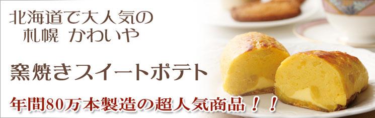 札幌 かわいや窯焼きスイートポテト