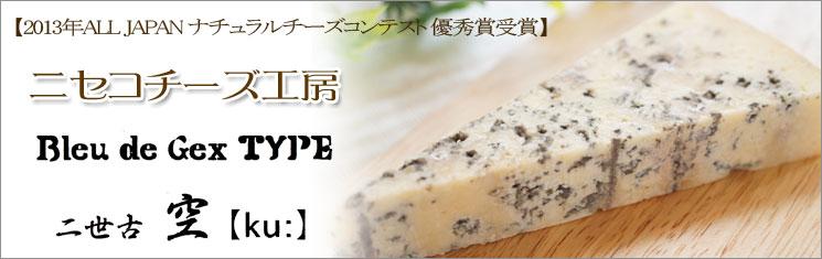 ニセコチーズ工房 ブルーチーズ