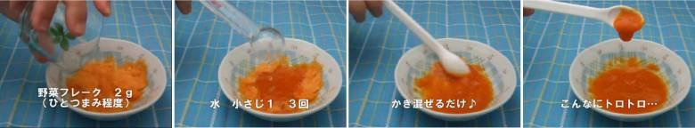 離乳食 野菜フレーク