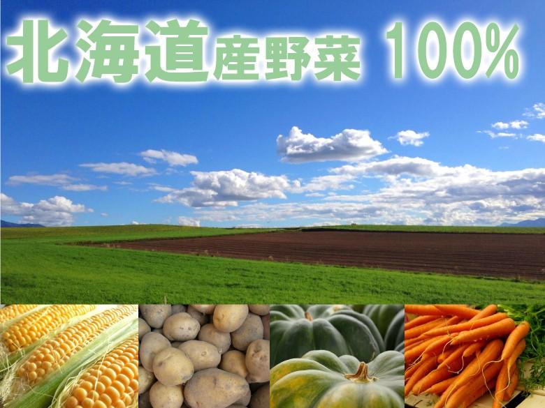 北海道産野菜100%