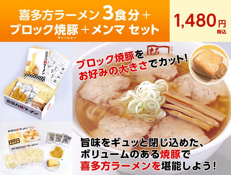 喜多方ラーメン 3食+ブロック焼豚+メンマ セット