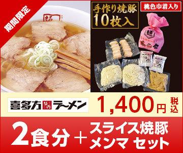 喜多方ラーメン 2食+スライス焼豚+メンマ 桃色巾着入り セット