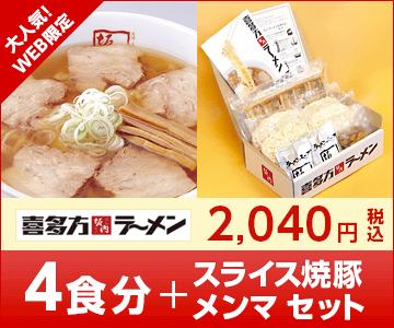喜多方ラーメン 4食+スライス焼豚+メンマ セット