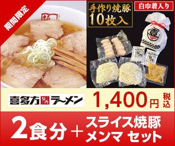 喜多方ラーメン 2食+スライス焼豚+メンマ 白巾着入り セット