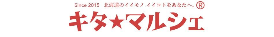 キタマルシェ〜北海道からイイものを全国の皆様に〜