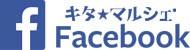 キタマルシェフェイスブック
