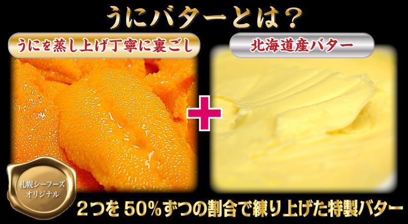 バターとうにのコクがたまらない「うにバター焼きおにぎりセット