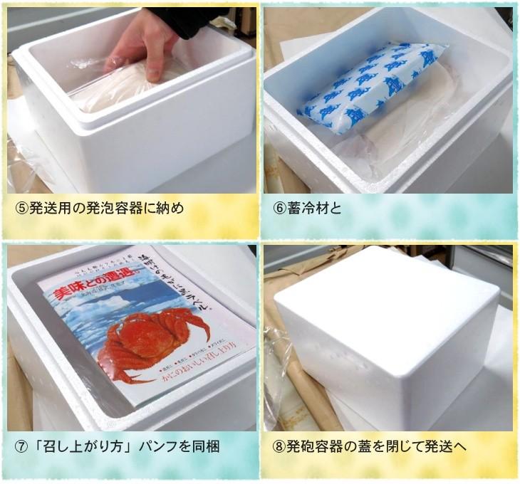 北見市観光協会公式ショップ:毛蟹の発送時梱包