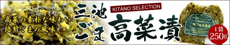 三池ごま高菜漬 250g キタノセレクション