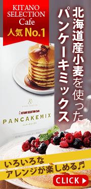 パンケーキミックス キタノセレクション