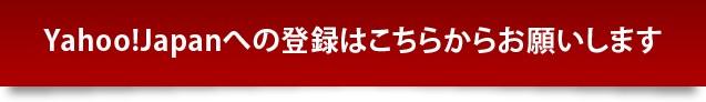 Yahoo!Japanへの登録はこちらからお願いします