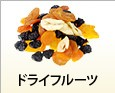 キタノセレクション ドライフルーツ