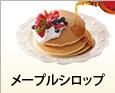 キタノセレクション メープルシロップ