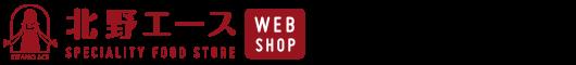 北野エース WEB SHOP 全てはお客様の喜びのために、お客様との美味しい出会いを提供します。