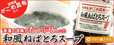 和風ねばとろスープ