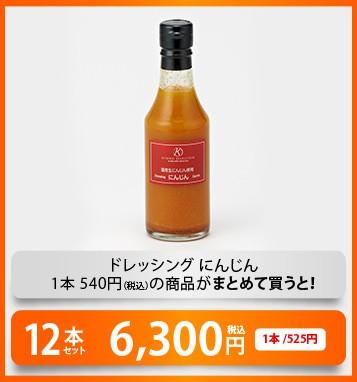 にんじんドレッシング 12本