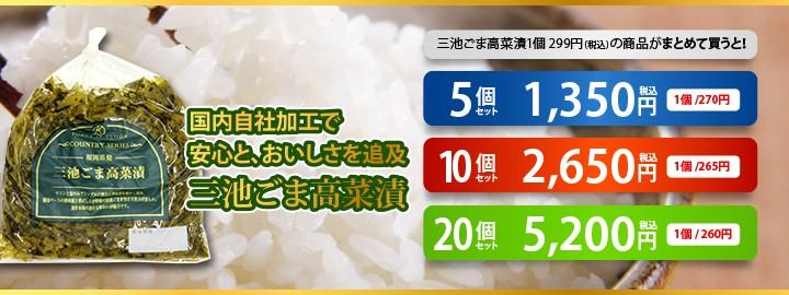 三池ごま高菜漬 5個 10個 20個