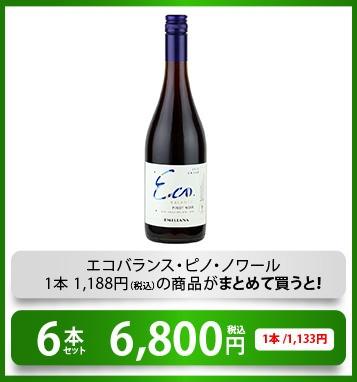 エコバランス ピノ・ノワール 6本