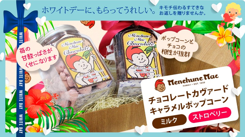 メネフネ キャラメルポップコーンセット ミルクチョコレート&ストロベリーチョコレート