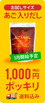 1000円ポッキリ あご入りだし