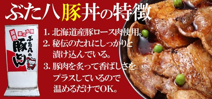 ぶた八豚丼の特徴