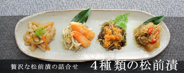 4種類の贅沢な松前漬け