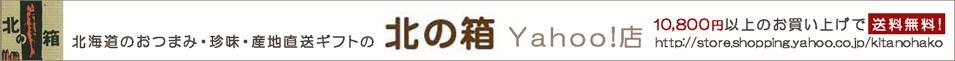 北海道のおつまみ・珍味・産地直送ギフトの店 「北の箱」