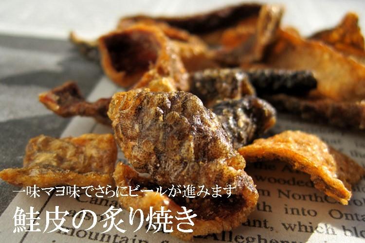 鮭皮の炙り焼き