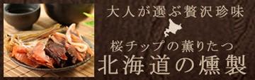 北海道の燻製