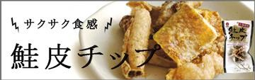鮭皮チップ
