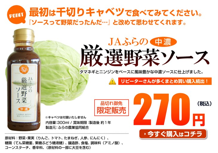 JAふらの 厳選野菜ソース 中濃