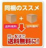 同梱のススメ 同一配送で送料無料に!