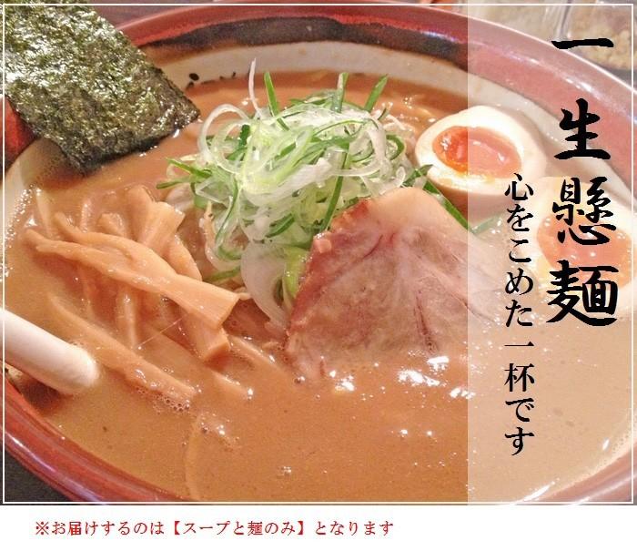 にんにくたっぷりのとろ〜り濃いコクのあるスープがちぢれ麺とよく絡みます!とんこつ、にんにく、しょうが、野菜がベースのスープです