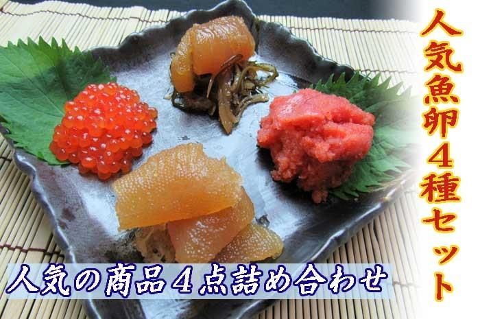 魚卵4種セット