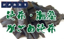 昆布・海藻