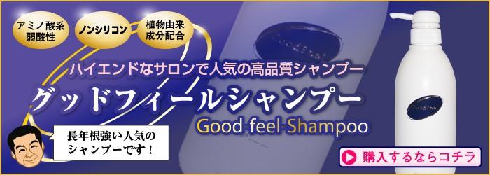 ハイエンドなサロンで人気の高品質のシャンプーグッドフィールシャンプー
