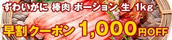 ずわいがに 棒肉 ポーション 生 1kg 早割クーポン 1,000円OFF