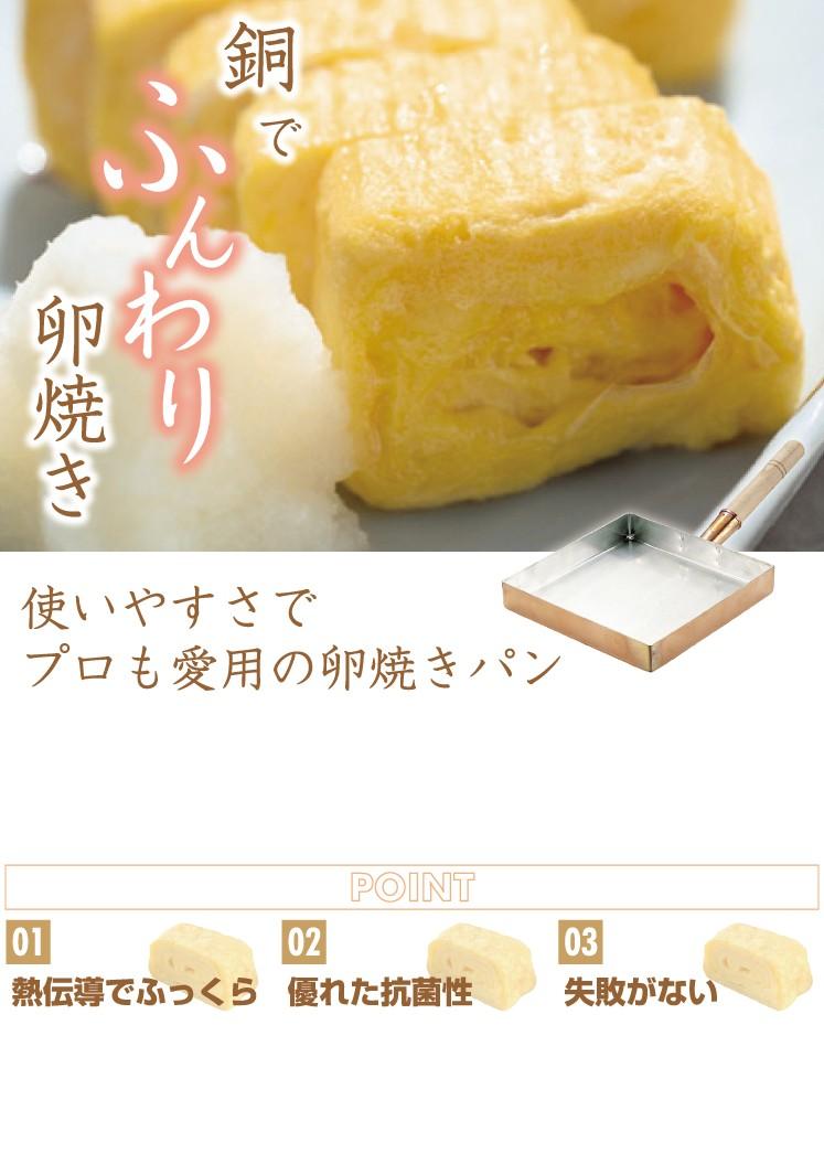 銅製 卵焼き器