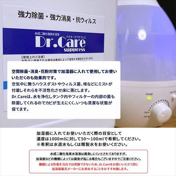 水成二酸化塩素水溶液 Dr.Care