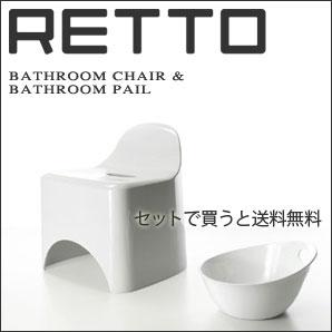 RETTO/レットーセットで送料無料