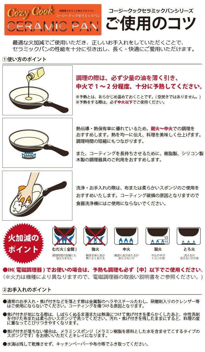コージークック セラミックパン ご使用のコツ