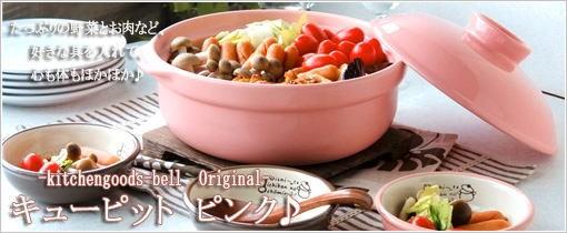 キューピットピンク 土鍋