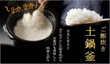 ご飯炊きシリーズ