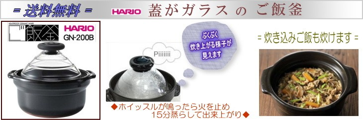 hario 蓋がガラスのご飯釜