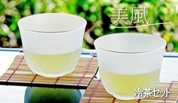 美風冷茶セット